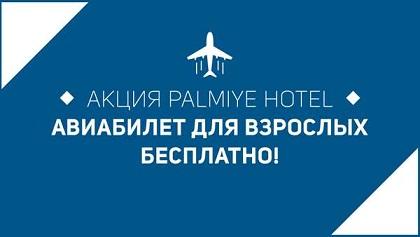 АКЦИЯ В CLUB MED PALMIYE HOTEL
