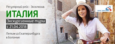 Болонья из Екатеринбурга