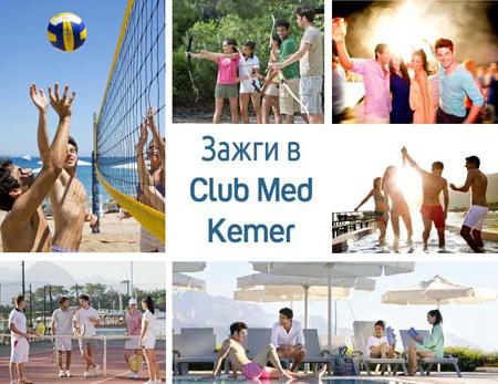 Зажги в Club Med Kemer