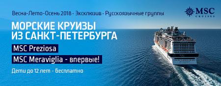 Морские круизы: из Питера плыть