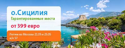 Сицилия, лучшие цены